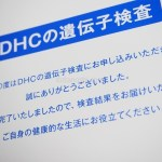 DHCの遺伝子検査キット「元気生活応援キット」の検査結果が届いた!