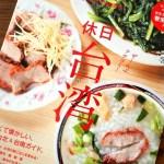2016年夏の台湾最新口コミ情報 an・an特別編集『ぜーんぶクチコミ!休日台湾』