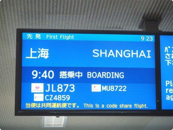 20160809china24