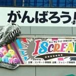 Kis-My-Ft2 CONECERT TOUR 2016 『I SCREAM』にジャニーズライブ初めての友だちと行ったよ!
