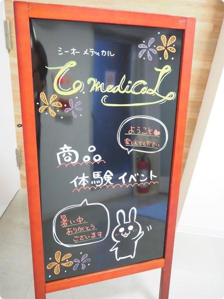 20160904comedical2