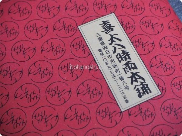 20161021kitahatishigure1