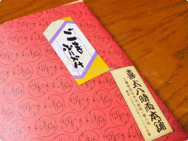20161027kitahatishigure1