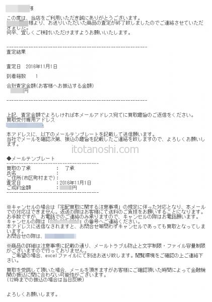 fireshot-capture-13-%e6%9c%aa%e8%aa%ad66630%e4%bb%b6-yahoo%e3%83%a1%e3%83%bc%e3%83%ab_-https___jp-mg5-mail-yahoo-co-jp_neo_launch