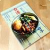 【台湾本】台湾かあさんの味とレシピ(台湾大好き編集部、誠文堂新光社)