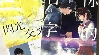 【台湾】台湾の通信販売で本を注文し、台北のセブンイレブンで受け取り