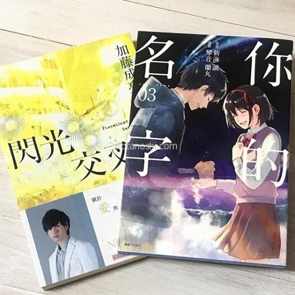 昨晩、夫が台北出張から帰ってきました。台湾の通販をセブンイレブンイレブン受け取りで注文していたので、受け取ってきてもらいました。大きな荷物を持ち帰ってくれて、とっても感謝!本は6月には2巻までだった「君の名は」3巻と、日本の単行本は電子版なので中文版を本で欲しかった「閃光スクランブル」を注文。香港の本屋さんでは見つけられなかったので、嬉しい♡#台湾 #台北 #taiwan #taipei #台湾みやげ #君の名は #你的名字 #新海誠 #閃光スクランブル #閃光交叉口 #加藤シゲアキ #加藤成亮 #NEWS #角川 #kadokawa #博客来 #yourname  #flashlight #scramble #本 #book #instalover #instalovers #instatravelling #instatravel #taiwanlover #taiwanlovers #taiwanlove