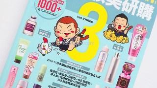【台湾】台湾で買った本『日本藥妝美研購』 日本の化粧品や医薬品を紹介している本