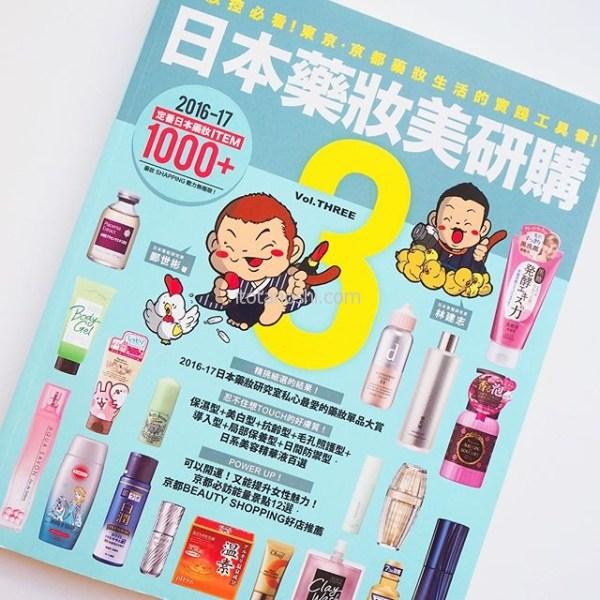 台湾で買った本『日本藥妝美研購』台湾の皆さんは日本に来てドラッグストアで爆買いするわけですね…。台湾でも日本製品は多く、CMも流れているくらいポピュラーだけど、断然安いのだそう。娘の友だちがメモ帳に細かくリストアップしていたのを見て、驚きました。それだけ品質が良く品揃えが多いのでしょうね。中国語が読めなくても楽しい本です。知らない商品もたくさんありました。#台湾 #Taiwan #台湾みやげ #本 #書籍 #日本 #化粧品 #藥妝 #藥妝美研購 #東京 #コスメ #薬 #医薬品 #ドラッグストア #日本みやげ #instalover #instalovers #instatravelling #instatravel #taiwanlover #taiwanlovers #taiwanlove