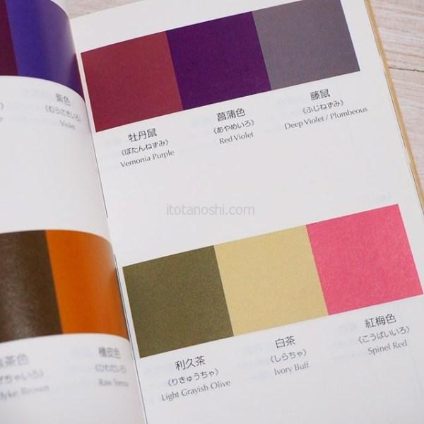 神保町ブックフェスティバルで買ってきた本。『配色事典 大正・昭和の色彩ノート』この本の原書は昭和8〜9年に刊行されたもの。当日モダンだった色彩は見ても素敵。色名も素敵すぎる。ただ眺めているだけで楽しい。#本 #ブックフェスティバル #配色事典 #配色 #事典 #色彩 #大正 #昭和 #カラー #color #青幻舎 #instalover #instalovers #instalove