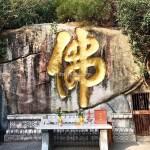 【アモイ旅行】南普陀寺(なんふだじ)の佛の文字