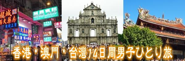 香港澳門マカオ台灣台湾男子ひとり旅