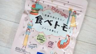 DHC ダイエットサプリメント 食べたい時のダイエット習慣『食べトモ』