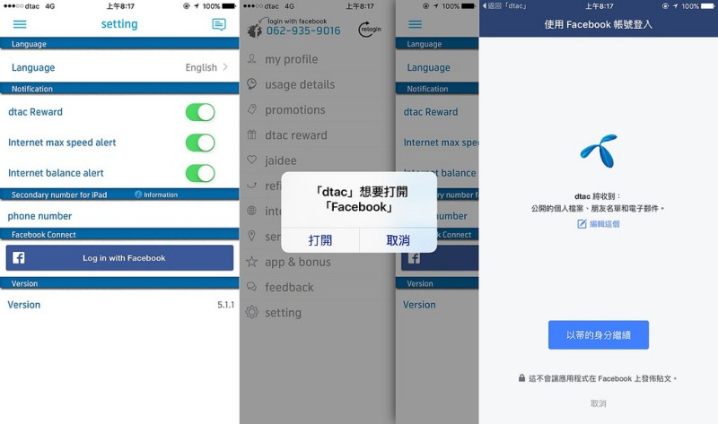 《泰國行動上網》DTAC APP上網方案申請教學:使用免費100泰銖通話費,突破7日上網時間限制