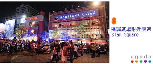 Siam Square Hotel Agoda