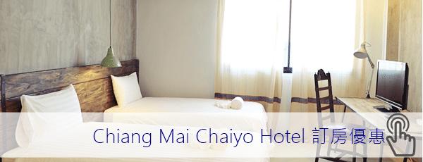 清邁酒店推薦 Chiang Mai Chaiyo Hotel