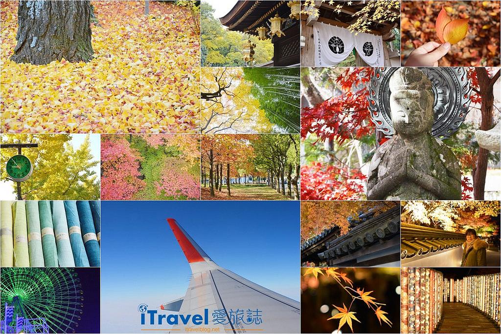 《關西京阪自由行》九天八夜賞楓行程攻略:京都與大阪的紅葉共舞銀杏美景