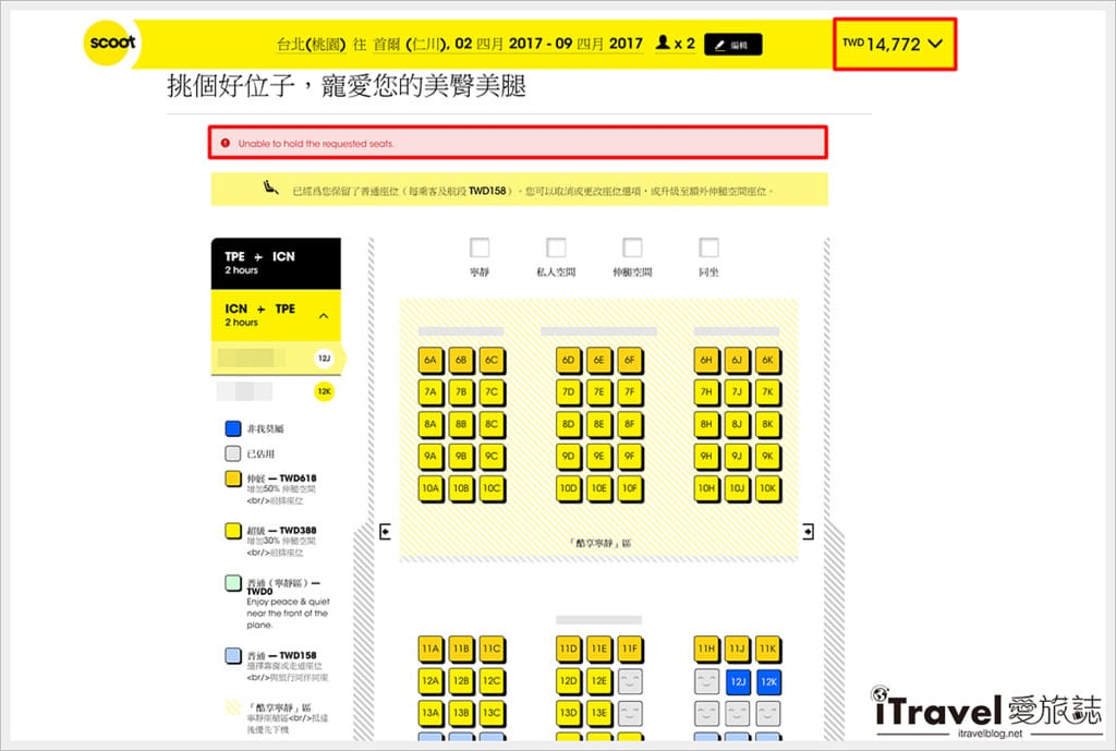 首爾飛航訂票 - flyscoot, 酷航, 韓國, 韓國機票, 韓國自由行