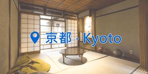 京都最新飯店住宿訂房指南