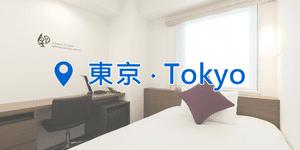 東京最新飯店住宿訂房指南