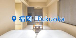 福岡最新飯店住宿訂房指南