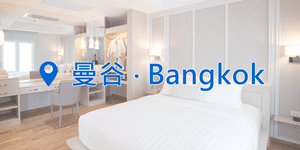 2015-new-hotel-bangkok-banner
