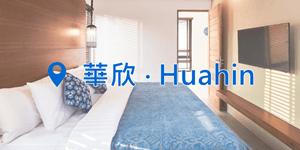 2015 華欣酒店