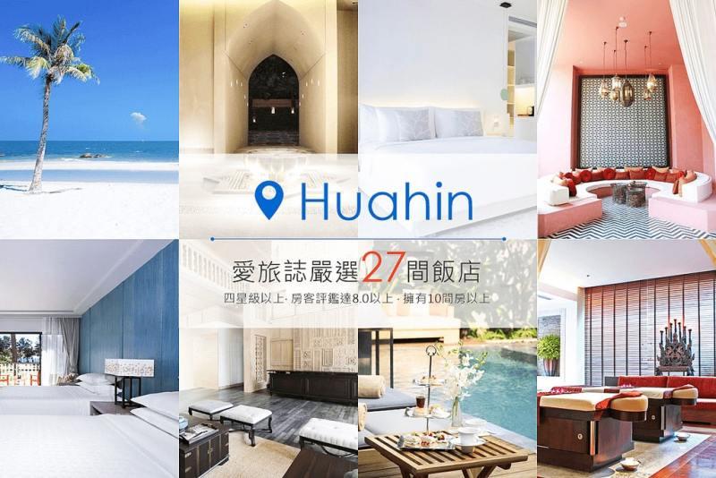 《華欣飯店推薦》27間評價最佳星級酒店與Villas住宿精選