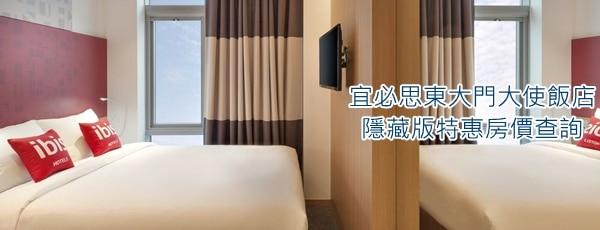 《首爾飯店推薦》宜必思大使酒店:東大門商圈平價連鎖酒店