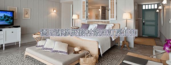 德瓦薩穆度假村酒店:華欣一房一屋海邊度假飯店首選