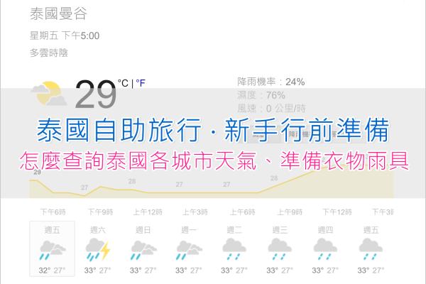 天氣預報查詢教學:泰國自由行新手行前準備衣物小叮嚀