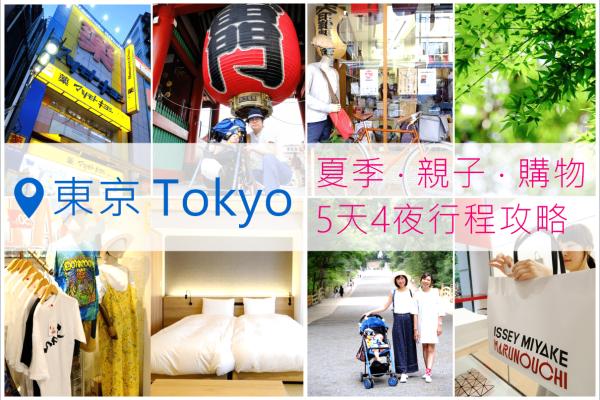 《東京自由行》夏日購物季行程攻略:搭廉航、找住宿與租網卡