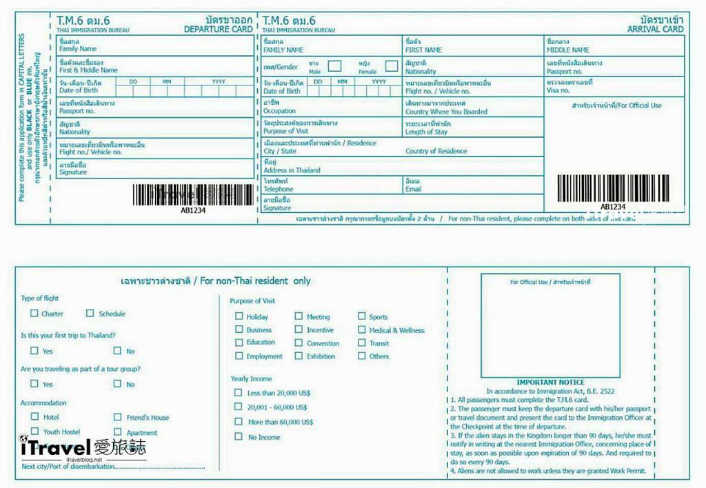 泰國出入境卡填寫教學 (1)