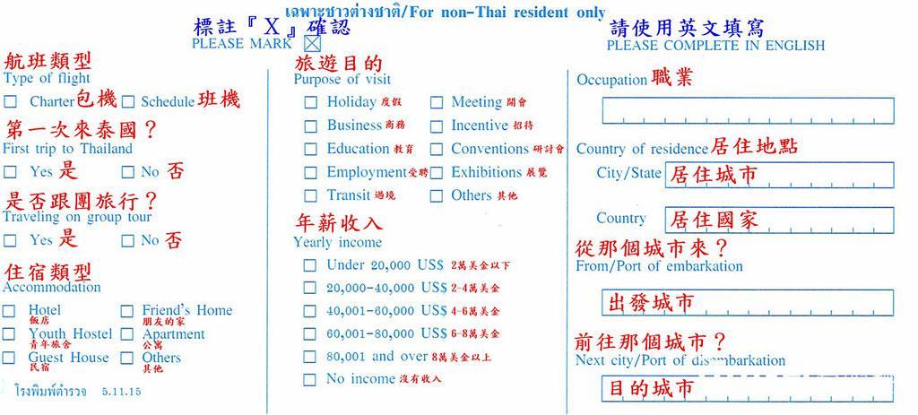 泰國入境卡填寫教學 (3)