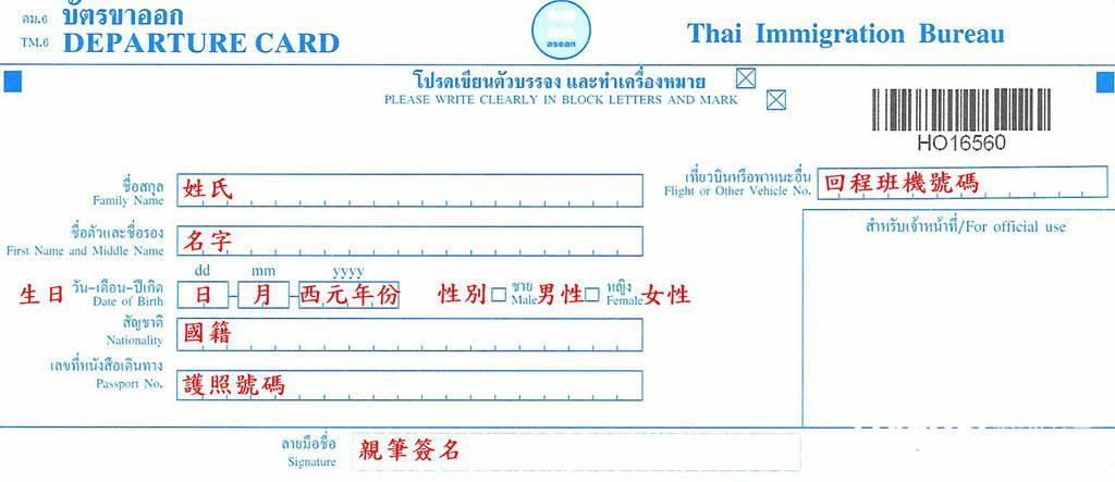 泰國入境卡填寫教學 (4)