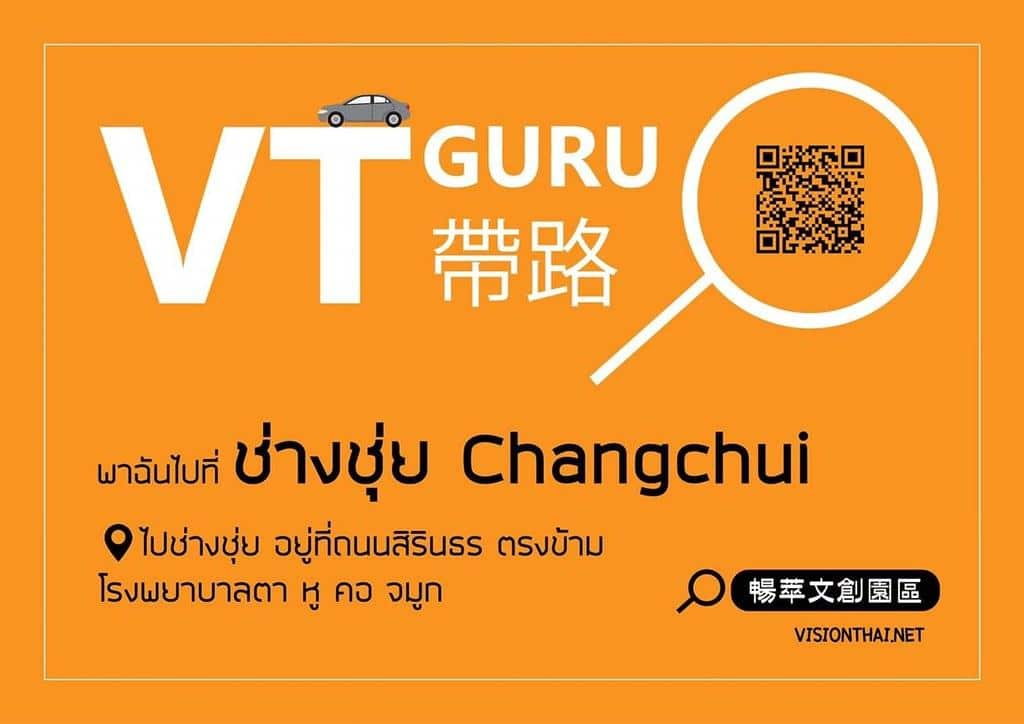 changchui-creative-space-map