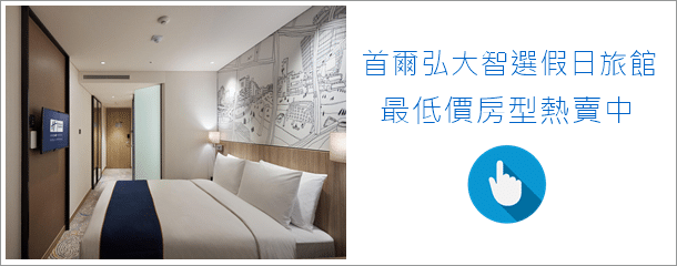 首爾弘大智選假日旅館 Holiday Inn Express Seoul Hongdae (73)