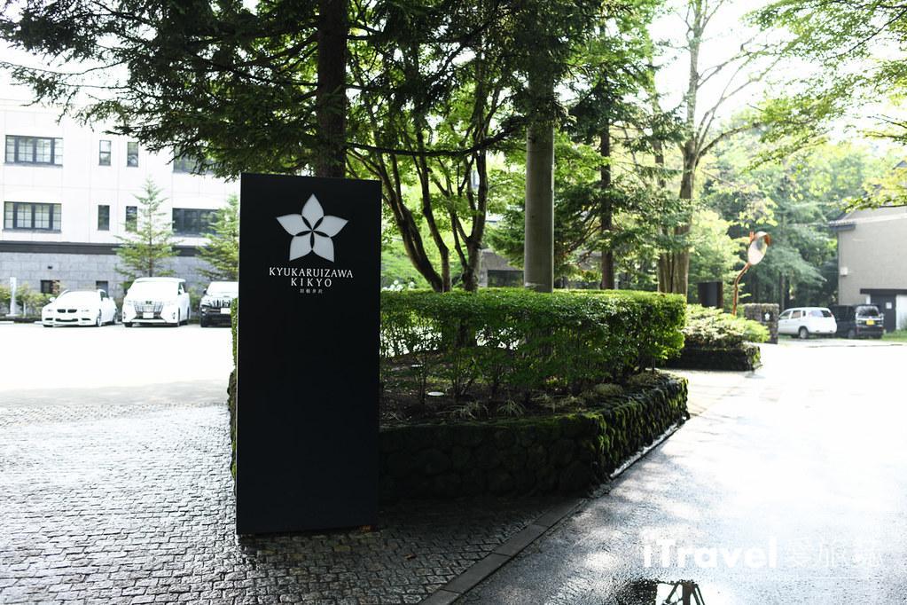 舊輕井澤桔梗希爾頓飯店 Kyukaruizawa Kikyo Curio Collection by Hilton (2)