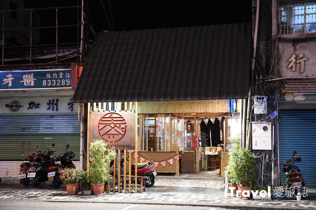 鬼斧燒烤屋 (2)