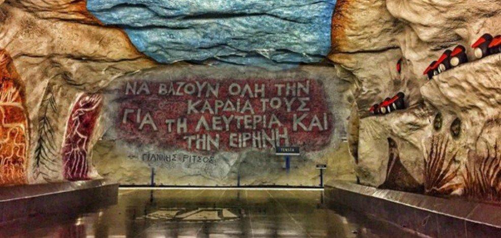 Το μετρό της Στοκχόλμης τιμά τον Γιάννη Ρίτσο - iTravelling