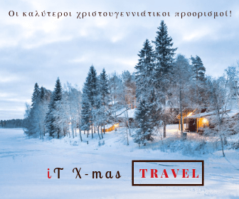 iT X-mas Travel - Οι καλύτεροι χριστουγεννιάτικοι προορισμοί - itravelling.gr