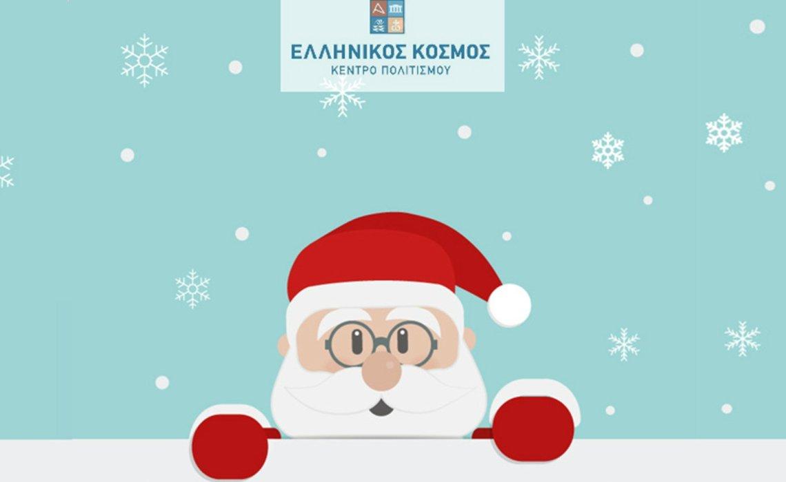 iT Christmas Gift Calendar #8: Εκπαιδευτικά παιχνίδια στον Ελληνικό Κόσμο - itravelling.gr