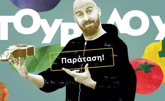 Τουρλού: Ο Αριστοτέλης Ρήγας για ακόμα 3 Σάββατα στον ΣτΝ - itravelling.gr
