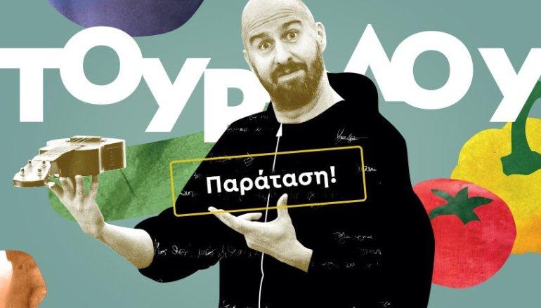 Ο Αριστοτέλης Ρήγας μας κάνει «Τουρλού» για δύο ακόμα Σάββατα! - itravelling.gr