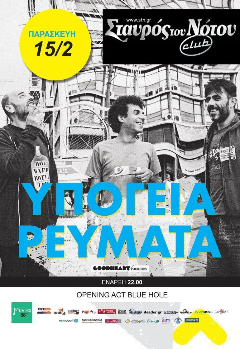 «Παρασυρόμαστε» από τα Υπόγεια Ρεύματα στις 15 Φεβρουαρίου στον ΣτΝ Club  -itravelling.gr