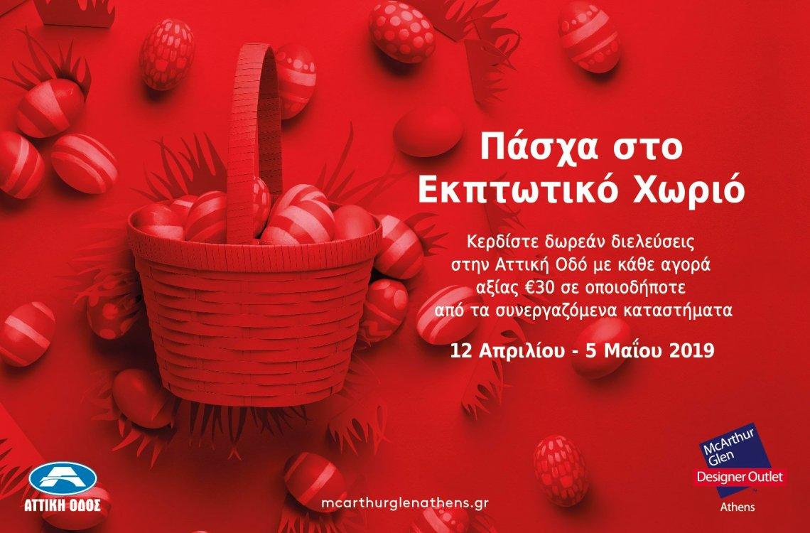 Πασχαλινές αγορές και διασκέδαση στο εκπτωτικό χωριό McArthurGlen - itravelling.gr