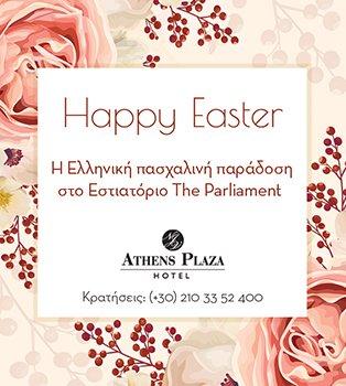 Πασχαλινό μενού στο εστιατόριο The Parliament του NJV Athens Plaza - itravelling.gr