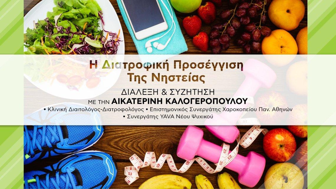Σωστή διατροφή και νηστεία από τα Yava Fitness Centers - itravelling.gr