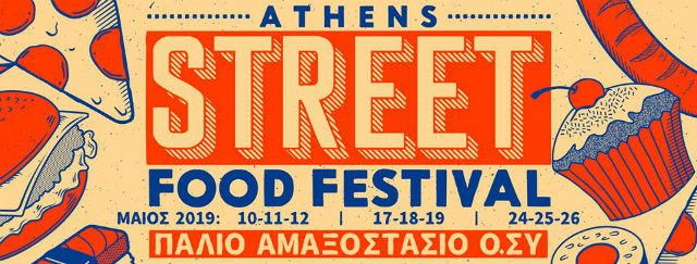 Athens Street Food Festival: Έρχεται το event των foodies! - itravelling.gr