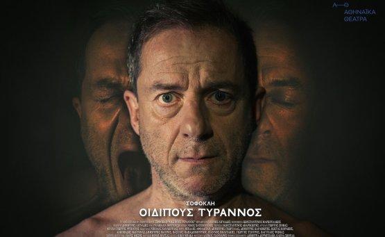 Οιδίπους Τύραννος: Η τραγωδία του Σοφοκλή στο Αρχαίο Θέατρο Επιδαύρου - itravelling.gr